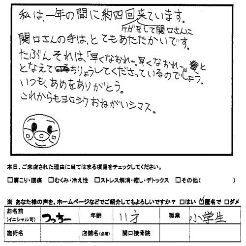 Voice002