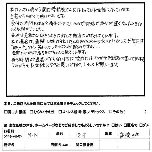 Voice005