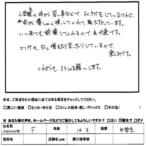 Voice008_2