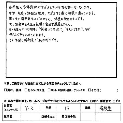 Voice014