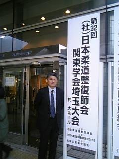 古川俊治先生(参院議員・慶大教授)関純先生(西大宮病院副院長・アントラーズチームドクター)の講演から