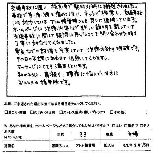 Atom_kotsujiko_voice02