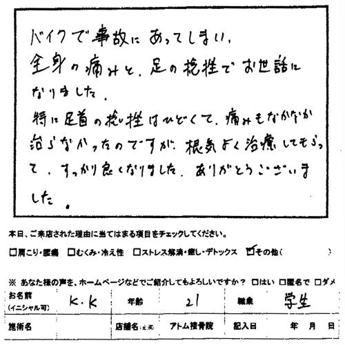 Atom_kotsujiko_voice03