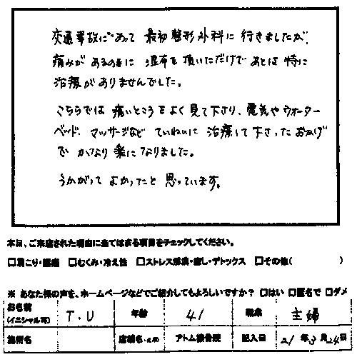 Atom_kotsujiko_voice05