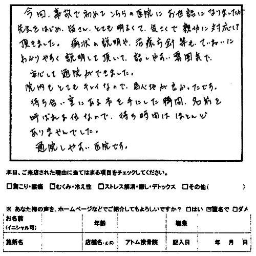 Atom_kotsujiko_voice06