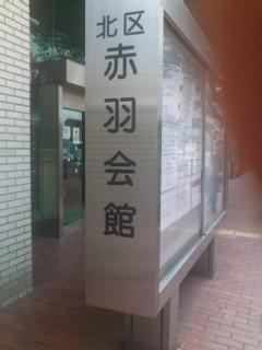 名倉接骨医学研究会に参加