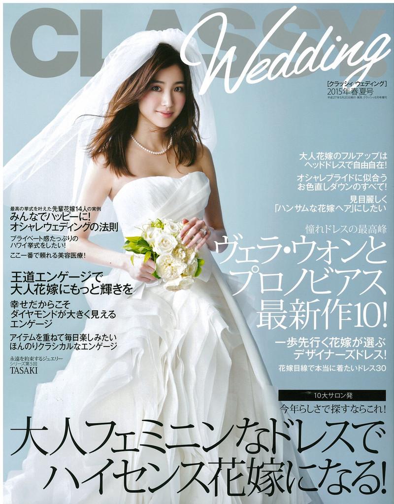 【紹介されました!】本日発売CLASSY. Wedding 2015年春夏号♪