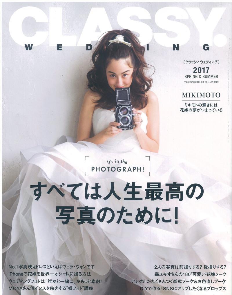 【5/31発売のCLASSY. WEDDING (クラシィウェディング)にClearsが紹介されました♪】