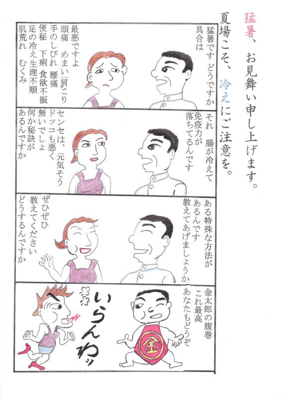 菅原治療院のマンガ