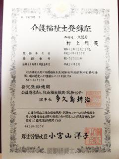都島 村上カイロプラクティックオフィスの保有資格04