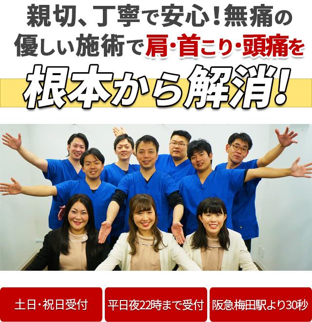 梅田駅の整骨院
