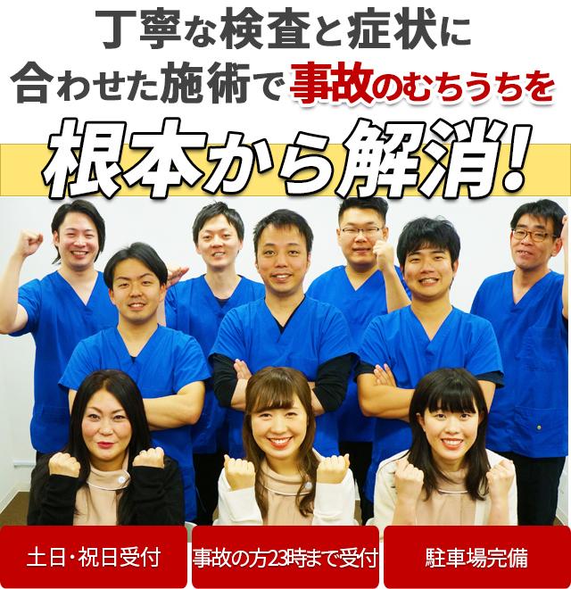 茨木市,南茨木駅の交通事故治療