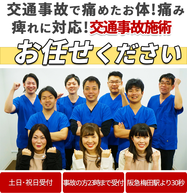梅田駅の交通事故治療