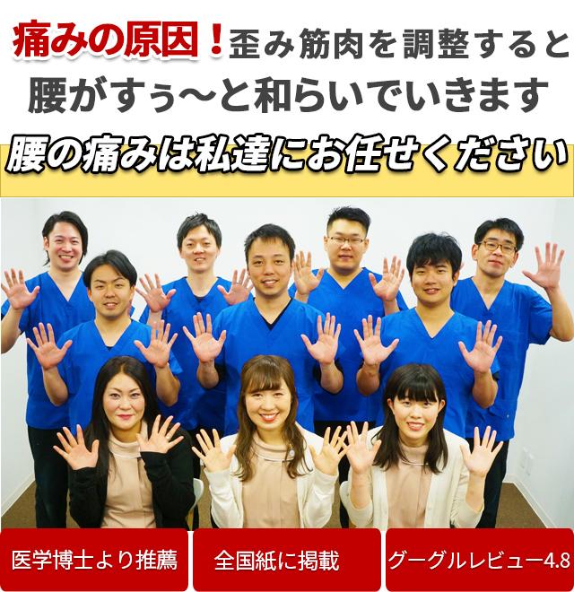 大阪市,梅田駅の整骨院