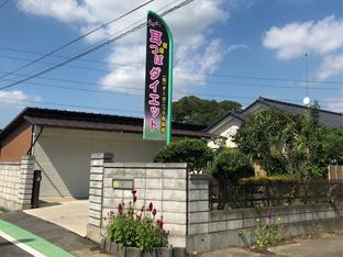 株式会社オーガニック南栗橋の雰囲気01