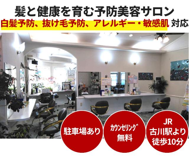 大崎市,古川駅の美容室