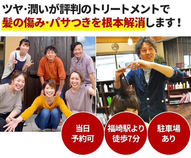 神崎郡,福崎駅の美容室